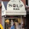 450px-924_Soup_man_55th.JPG