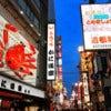 Osaka - Shinsaibashi.jpg