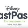 FastPass.JPG